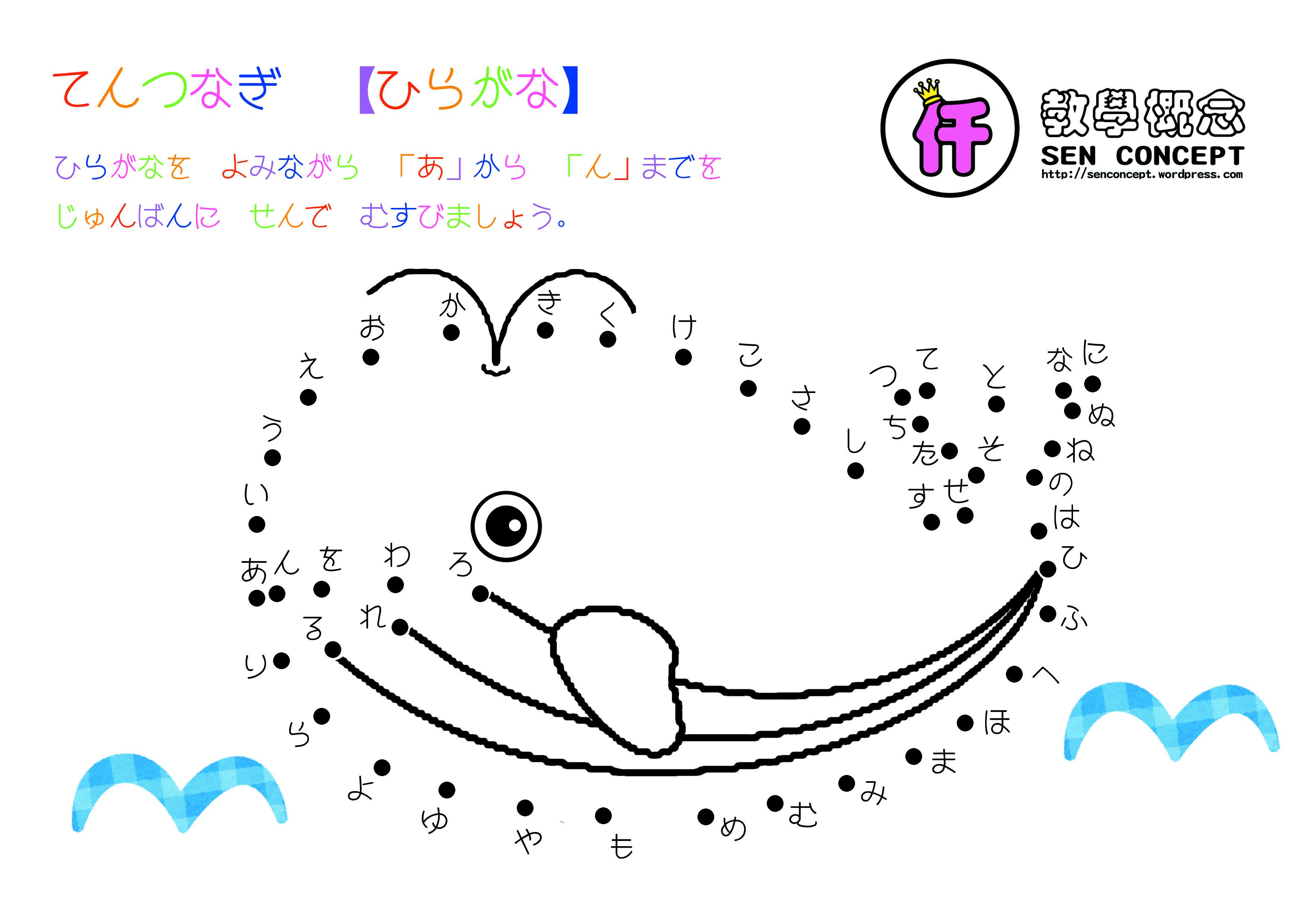 五十音(ごじゅうおん)   SEN CONCEPT