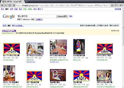 Google中国で雪山獅子旗画像もザックザク