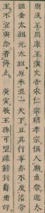 国立国会図書館デジタル化資料 清三朝実録採要 八巻49/64コマ より部分摘出
