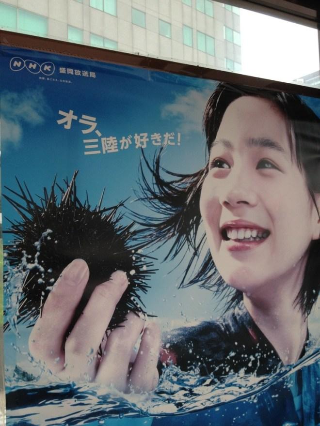 あまちゃん NHK盛岡放送局ポスター