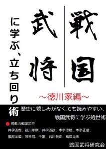 戦国武将に学ぶ、立ち回り術~徳川家編~
