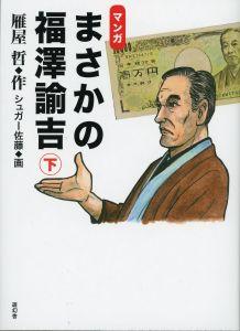 『まさかの福沢諭吉』表紙