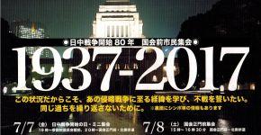 「7.7日中戦争開始の日・ミニ集会」のチラシ