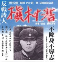 槙村浩についての演劇公演のポスター