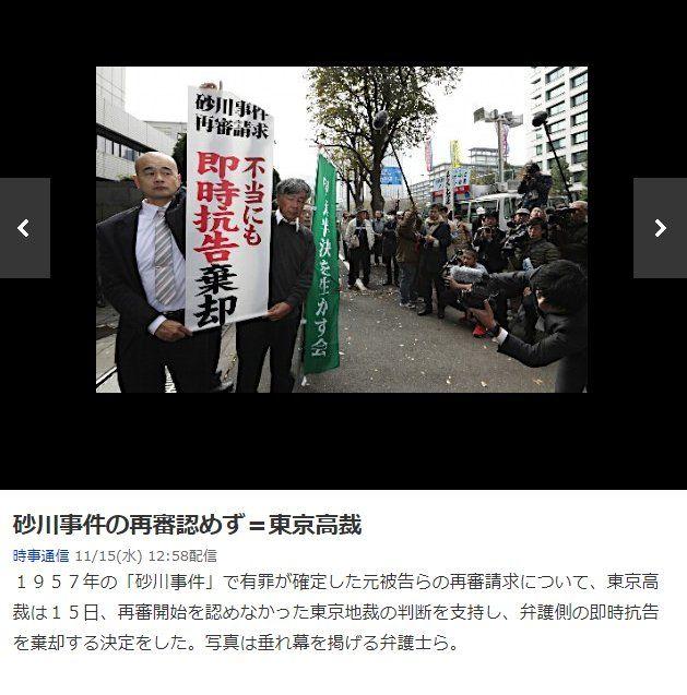砂川事件の再審拒否を伝えるニュース(yahooニュースより)