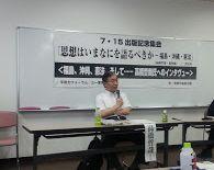 いくつかの項目に高橋哲哉さんが丁寧に答えた