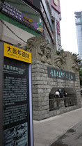 「大爆撃遺址」の前には「重慶大爆撃」を説明する立札