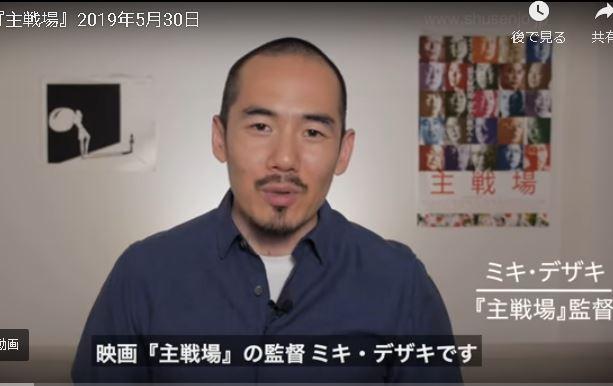 映画『主戦場』のミキ・デザキ監督