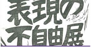「あいちトリエンナーレ2019」の公式サイト内、企画展「表現の不自由展・その後」の解説ページより