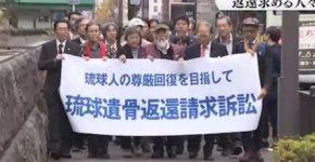 2018年12月京都大学を相手取り遺骨返還訴訟を起こした(琉球朝日放送より)
