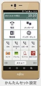 FUJITSU arrows M04 かんたんセット