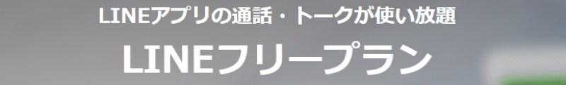 LINEモバイル 料金プラン LINEフリープラン