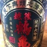 越後「鶴亀」最高に美味い日本酒