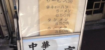 街場中華店職人の味 「善の家」