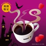 ラズベリー香るコーヒー+ハロウィン限定他4品【ドトール2016秋10月】新メニュー情報