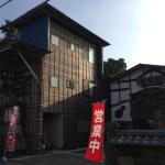 古民家ダイニング木古館(きんこんかん)八潮