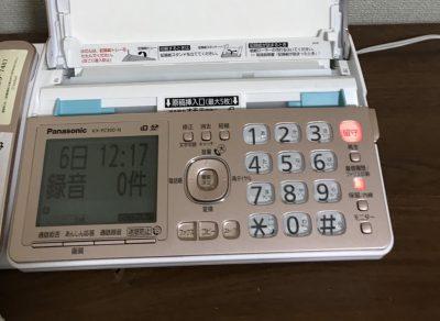 おうちのでんわ fax