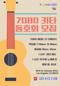 7080 기타 동호회