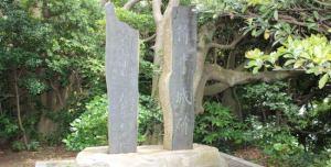 新井城(荒井城)