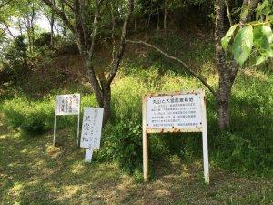 設楽原古戦場の丸山