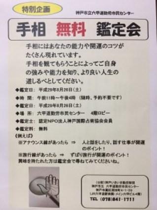 20170826 神戸市立六甲道勤労センター手相鑑定会