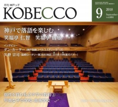 20180900101 月刊神戸っ子9月号