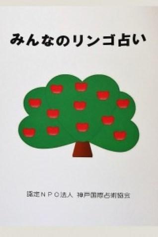 リンゴ占い本画像
