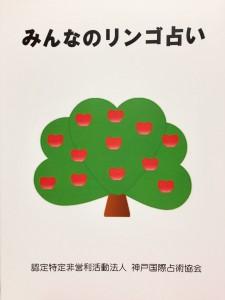 20181201 みんなのリンゴ占い本画像第3版