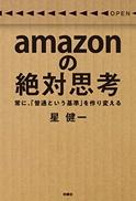 【開催延期】「アマゾンの真の強みは理念の浸透と人づくりにある」(星 健一氏、東京)