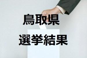 鳥取県選挙
