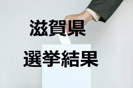 市長 選挙 野洲
