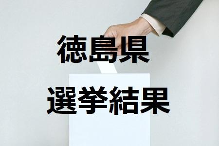徳島県選挙