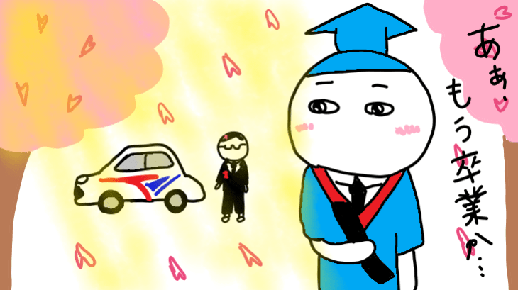 宝池教習所シリーズ3「卒業」
