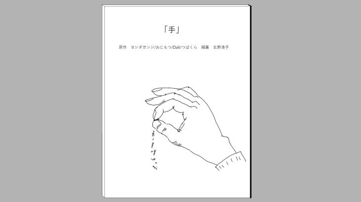 小説「手」