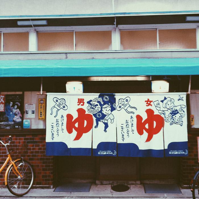 sento-door-signs-kyoto