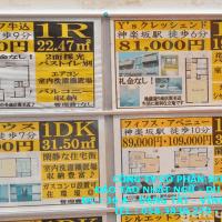 Thủ tục thuê nhà và chuyển nhà ở Nhật