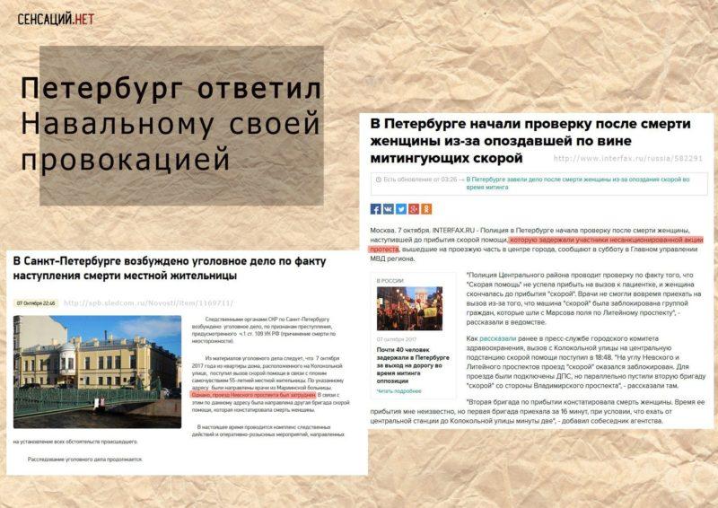 Петербург ответил Навальному своей провокацией