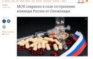 дайджест, новости недели, олимпиада 2018, МОК