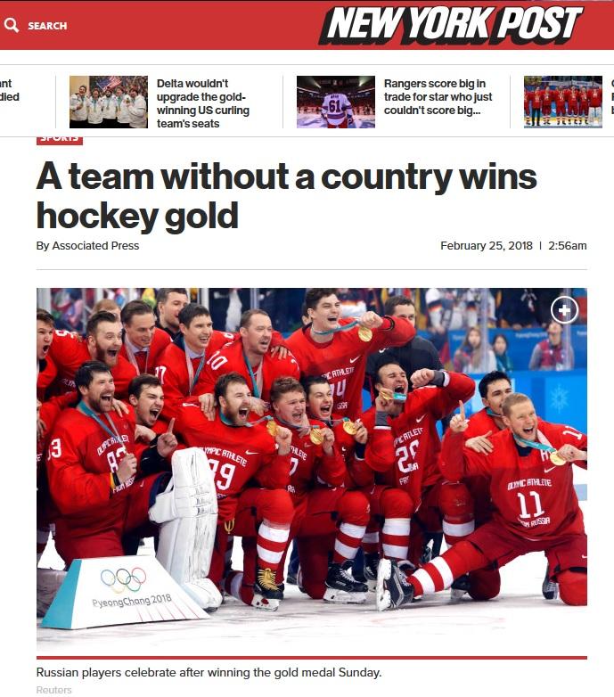Злоба к российской хоккейной победе была преувеличена