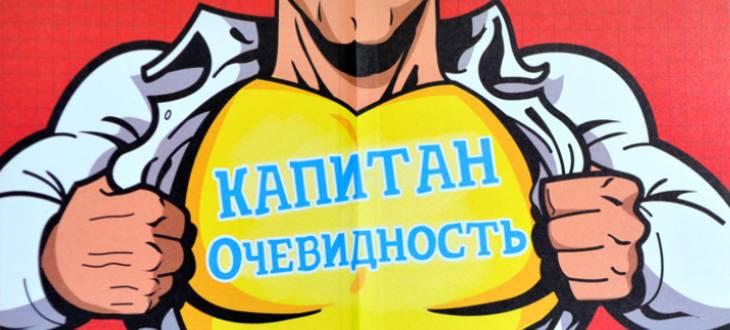 От похмелья россиян спасет «Капитан Очевидность»