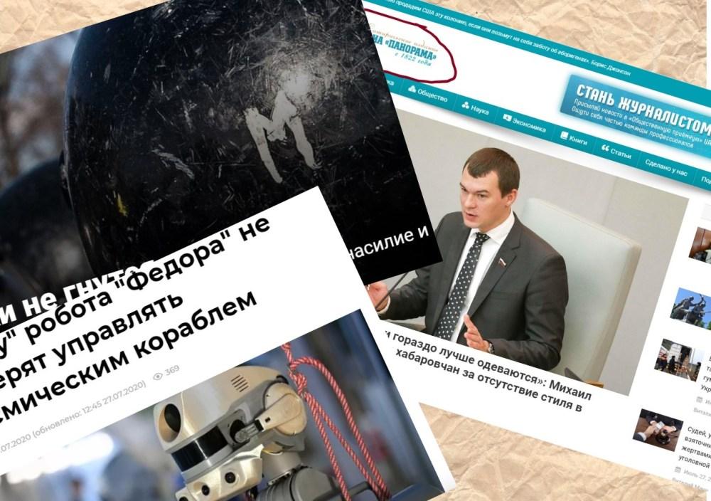 Чипирование от Илона Маска, косморобот Фёдор и Дегтярёв, назвавший людей бомжами