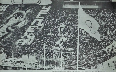 40 лет «Олимпиады-80» в Москве
