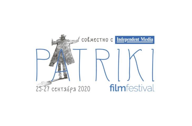 В Москве в третий раз открывается Patriki Film Festival