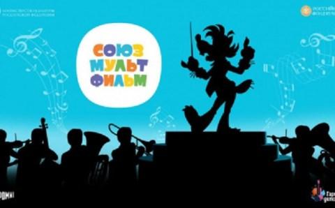 В 26 городах России пройдет фестиваль мультконцертов «Союзмультфильм»