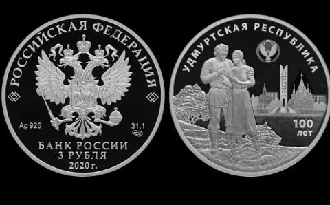 К 100-летию государственности Удмуртии Банк России выпустил монету