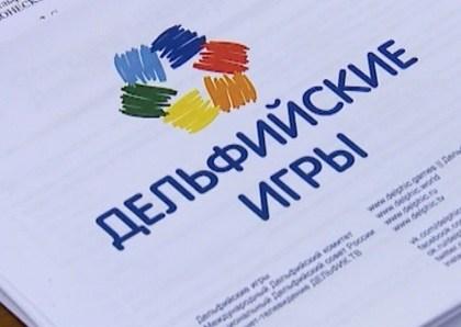 Из-за пандемии в Омске отменили Дельфийские игры