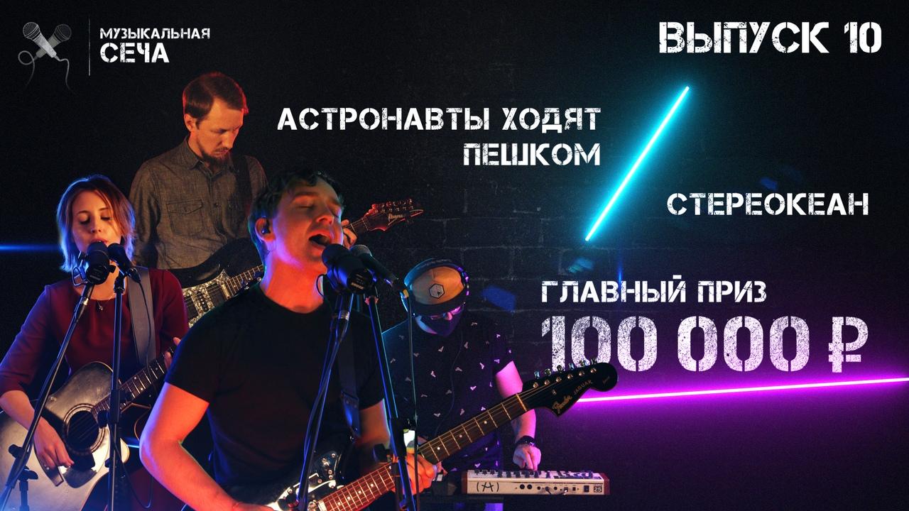 «Астронавты ходят пешком» VS «Стереокеан»: «Музыкальная Сеча» — 2020