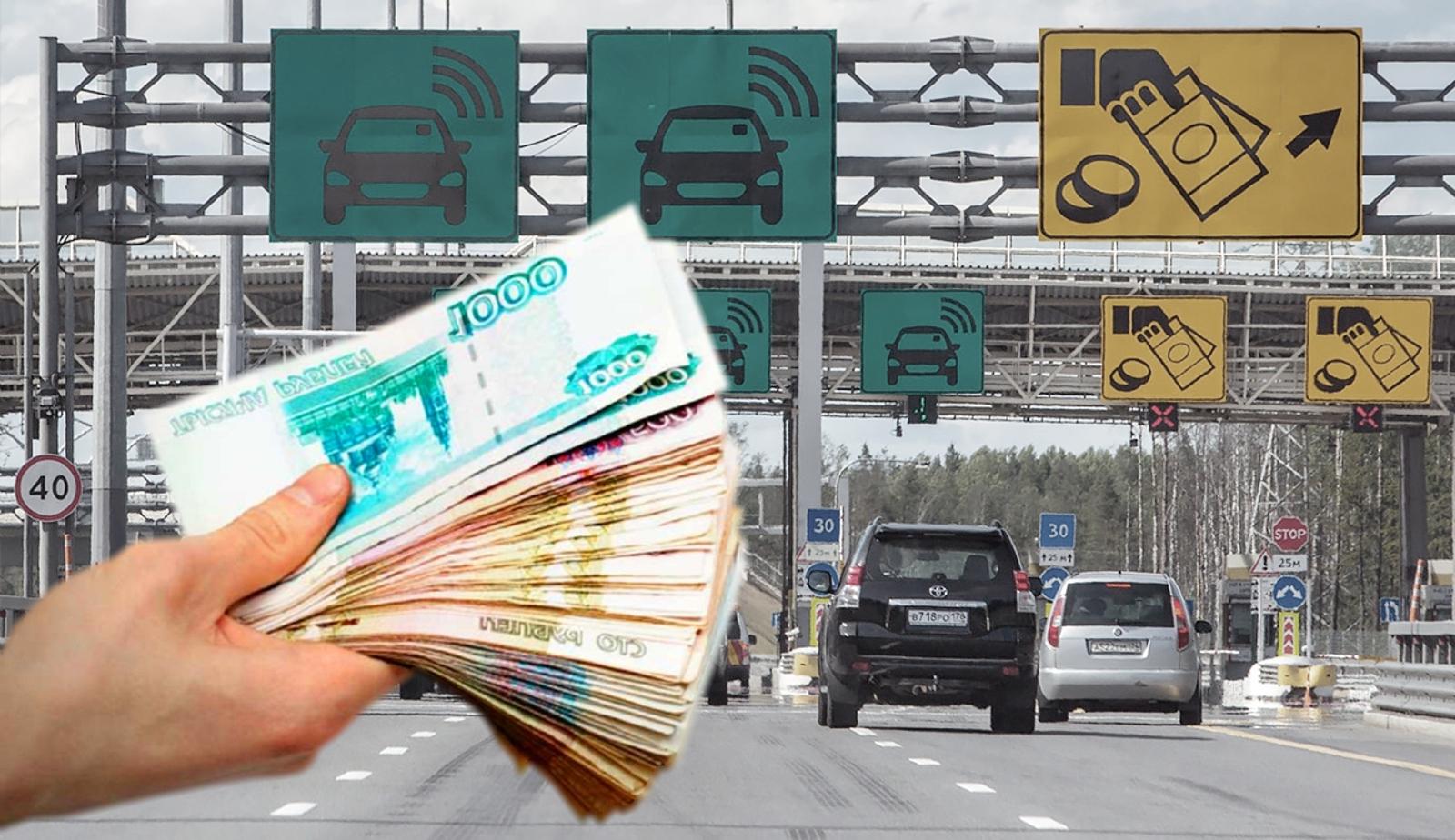 Платные дороги России. «Инструкция по эксплуатации»