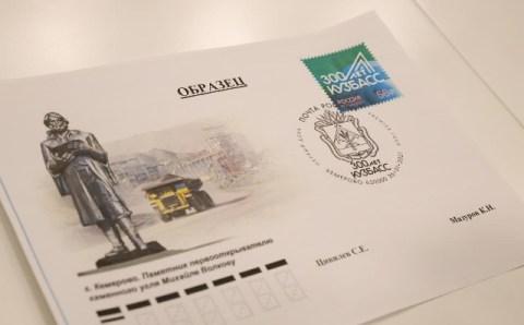 К 300-летию Кузбасса выпустили юбилейную почтовую марку