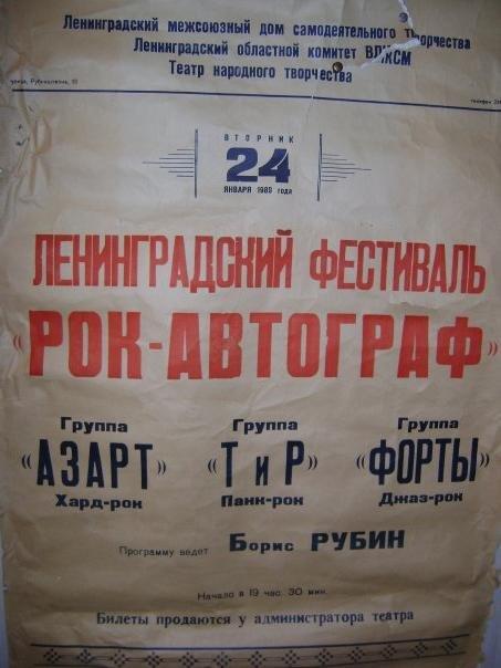 Афиша рок-фестиваля с участием группы АЗАРТ. 80-е - фото из личного архива М.Владимирова.